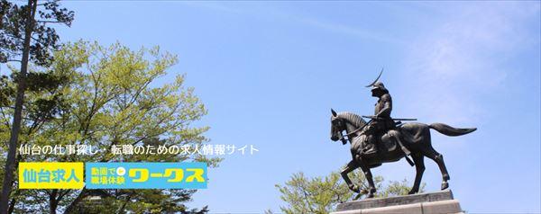 仙台の求人募集は動画で紹介する仙台求人ワークスへ