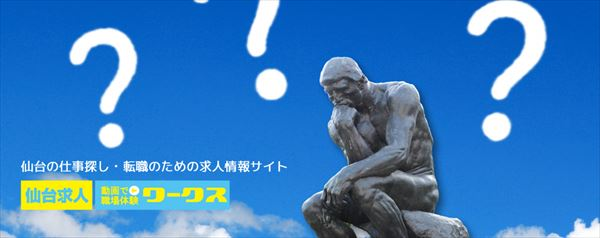 仙台の求人募集は動画で紹介する仙台求人ワークスへ2_R