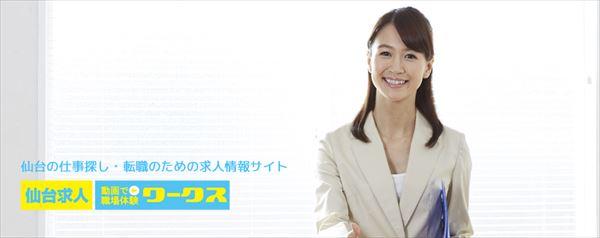 仙台の求人募集は動画で紹介する仙台求人ワークスへ3_R