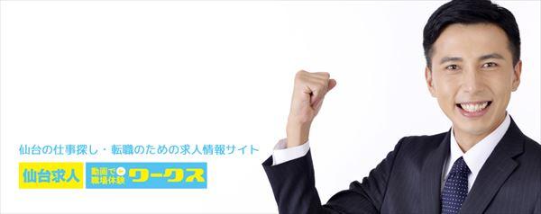 仙台求人ワークスでは営業職の求人掲載を募集しています_R